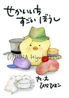 1004sekai_ichi000.jpg