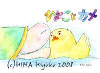 080930hiyoko_kame01.jpg