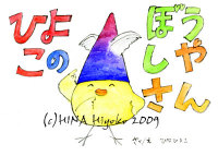 090320hiyoko_boushi01.jpg