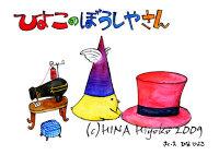 090304hiyoko_boushi01.jpg