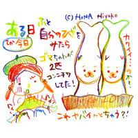 130618goma_chan.jpg