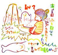 130618goma_chan_botsu1.jpg