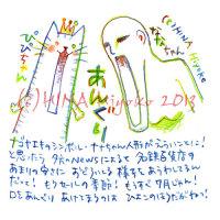 130625nana_chan.jpg
