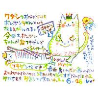 130626ponpon_chan.jpg