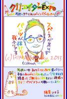 130713_028miyakawa.jpg