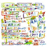 130816megishima1.jpg