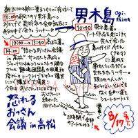 130817ogishima1.jpg