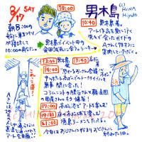 130817ogishima2.jpg