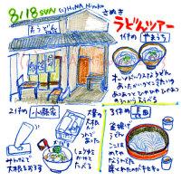 130818udon_tour.jpg