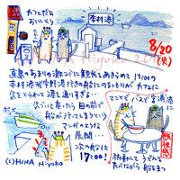 130820naoshima_uno.jpg