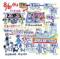 130821uno_himeji.jpg
