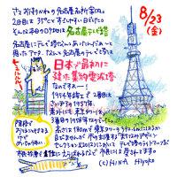 130823tv_tower.jpg