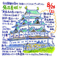 130824nagoya_castle.jpg