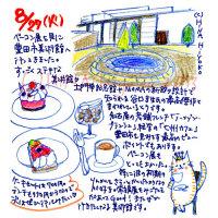 130827toyota_museum.jpg