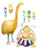 130830oozaki_more.jpg