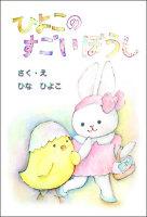 100618hiyoko_sugoi1.jpg