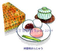 140416toda_nayabashi.jpg