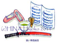 140416toda_hyakka.jpg