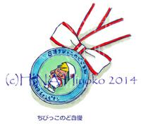 140416toda_medal.jpg
