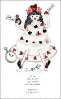 071107alice_cake.jpg