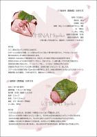 080514sakuramochi_recipe.jpg