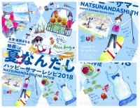 180428_natsu_nandashi.jpg