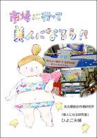 120204ichiba_top.jpg