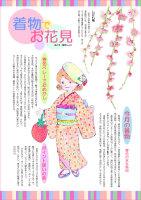 120511kimono_hanami_page1.jpg