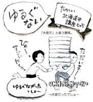 120915hokkaidou_05.jpg