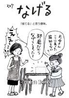 121111hokkaido07_nageru.jpg