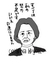 121218makiko_mono.jpg