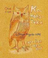 130209birds002konohazuku2.jpg