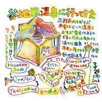 130325yachigashira_spring.jpg
