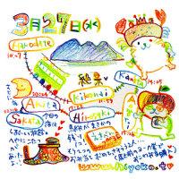 130327hakodate_sakata.jpg