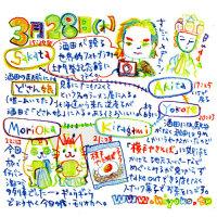 130328sakata_morioka.jpg