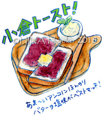 180713_14_ogura-toast-01.jpg