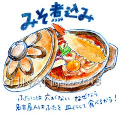 180713_10_misonikomi-01.jpg