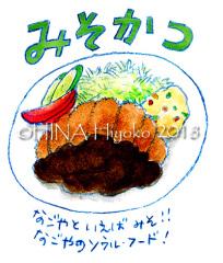 180713_09_misokatsu-01.jpg