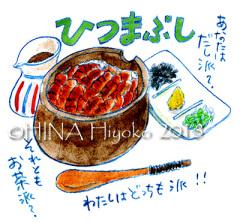 180713_08_hitsumabushi-01.jpg