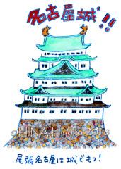 180713_06_nagoya-castle-01.jpg