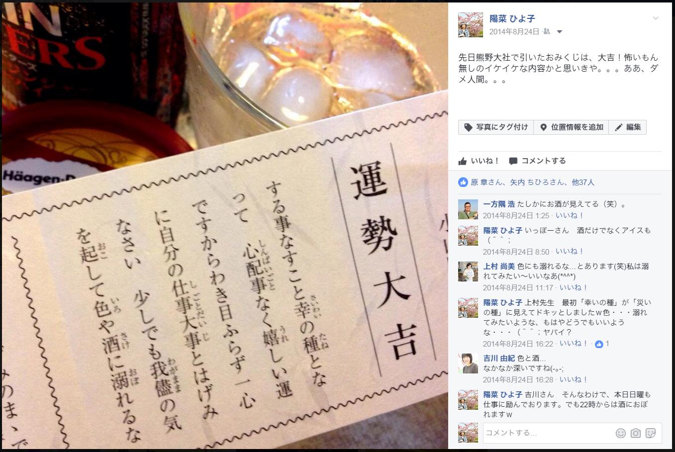 140824kumano_mikuji2.jpg