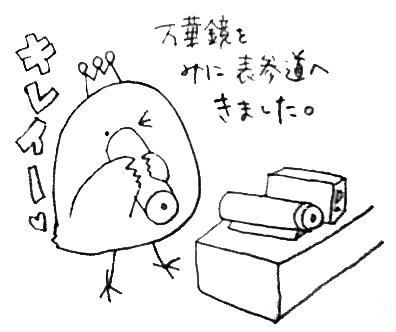 100916caladescope1.jpg