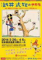 1405_takeitakeo.jpg
