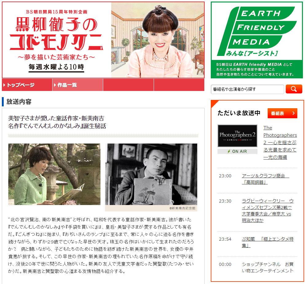 150506nankichi_asahi.jpg