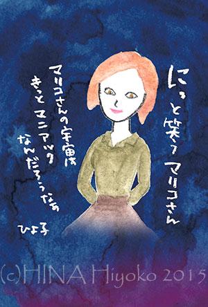 150709dear_mariko_web.jpg