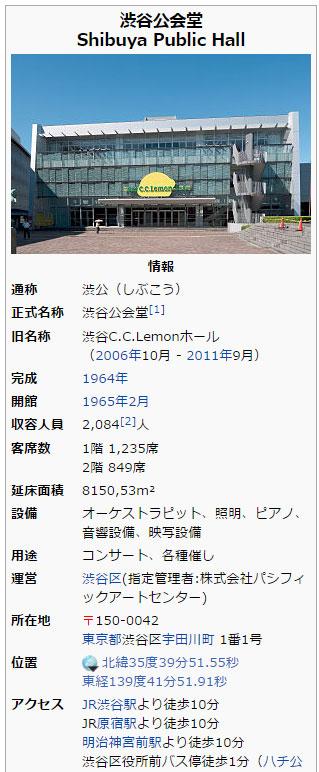 150719_CC-Lemon-Hall-Shibuya-02.jpg