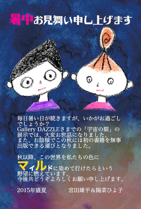 150726malpu_summer_web.jpg
