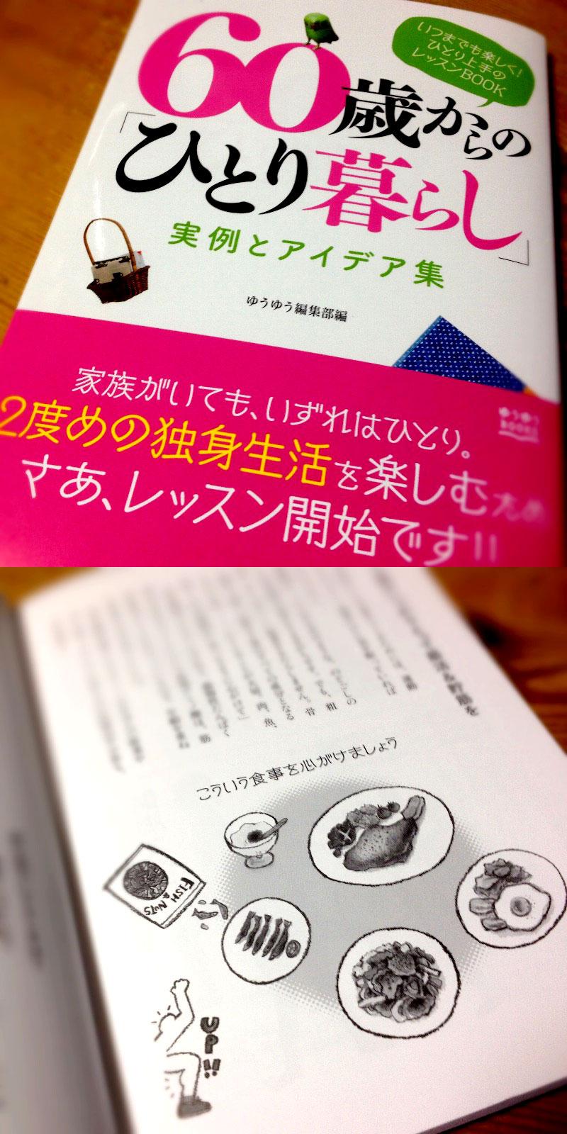 150729yuyu_9332a.jpg
