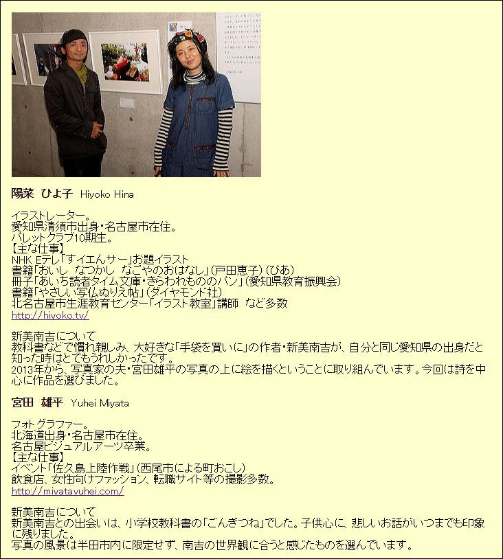 150427nankichi_hp_hy_web.jpg