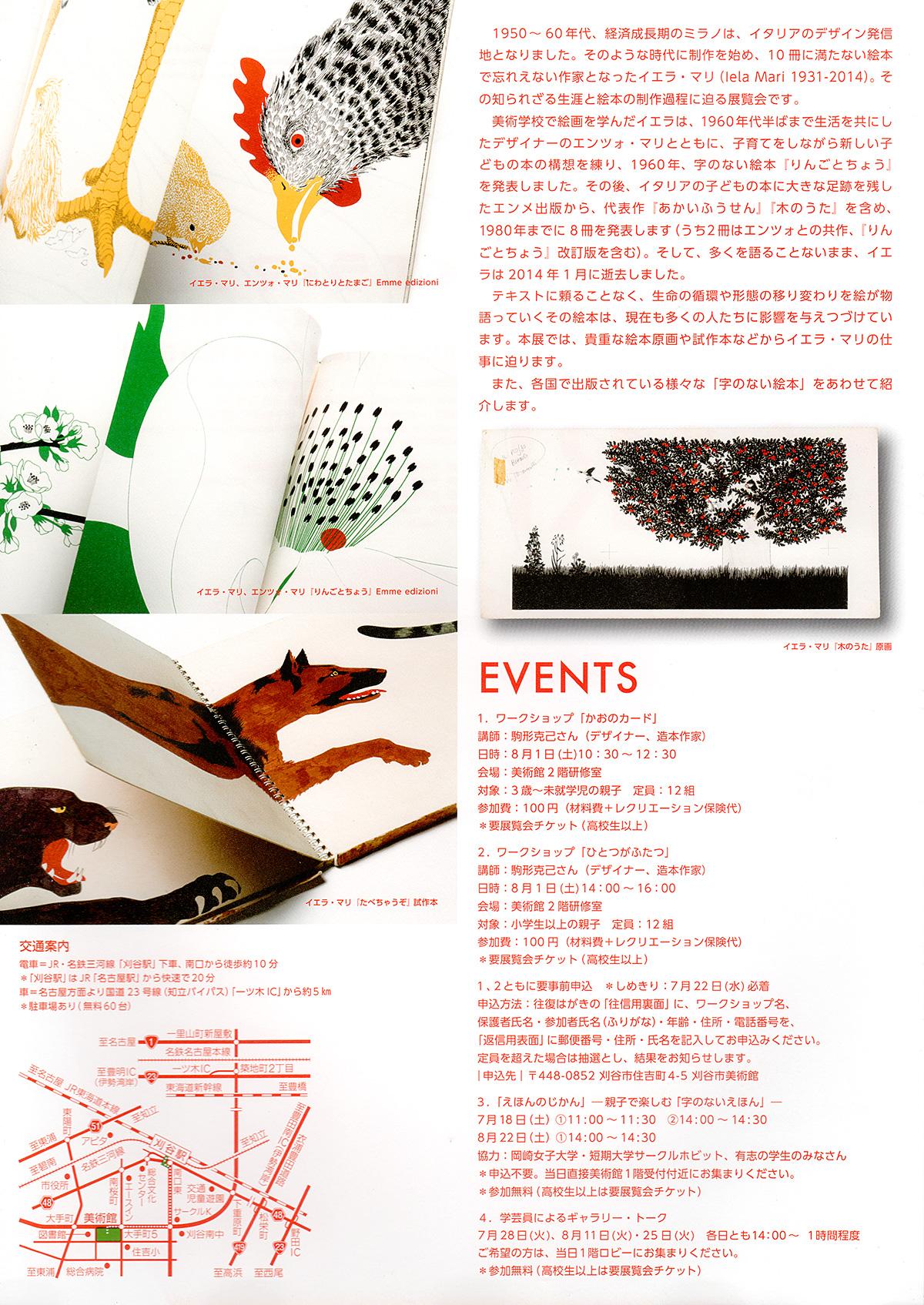 150829iela_mari02_web.jpg